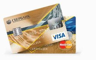 Как получить платиновую карту сбербанка, условия получения