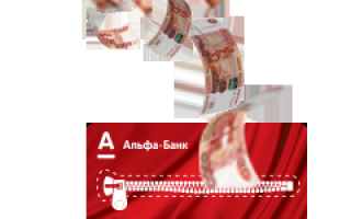 Как подключить кэшбэк на карту альфа-банка, начисление