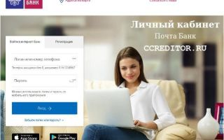 Как узнать или восстановить код доступа в почта банке