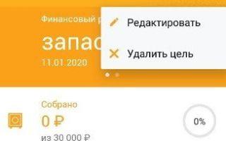 Как открыть копилку в сбербанке онлайн