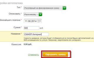 Как оплатить интернет «смайл» через сбербанк онлайн