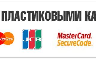Как оплатить спиди-лайн через сбербанк онлайн
