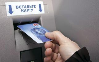 Как пополнить карту росбанка или снять деньги без комиссии
