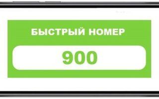 Как перевести деньги между своими картами сбербанка через телефон 900