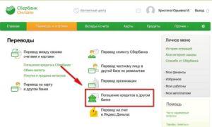 Как оплатить кредит в мтс банке через сбербанк онлайн, другие способы