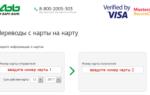 Как перевести деньги между картами ак барс банка, на карту сбербанка