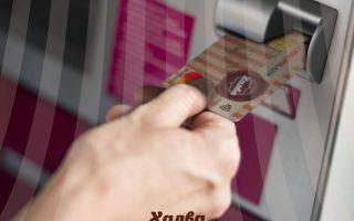Как пользоваться картой «халва» мтбанка, как получить карту