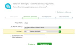 Как оплатить «уэшку» через сбербанк онлайн