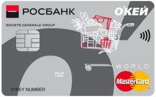Как получить и активировать карту росбанка
