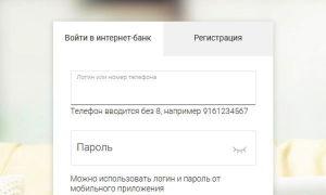 Как узнать остаток по кредиту в почта банке: по номеру договора, через интернет