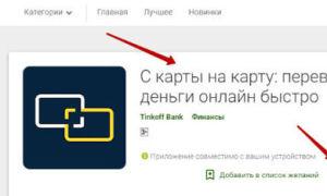 Можно ли пополнить карту тинькофф через банкомат сбербанка