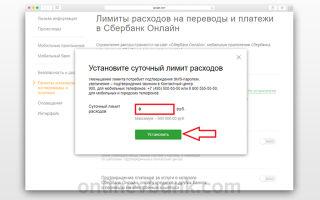 Как изменить лимит в сбербанке онлайн