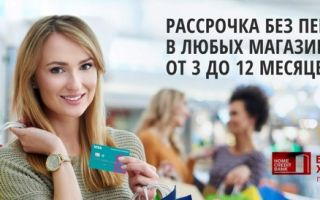 Какие документы нужны для оформления кредита в хоум кредит банке