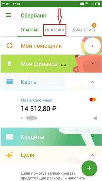Как оплатить Эйвон через Сбербанк Онлайн с телефона