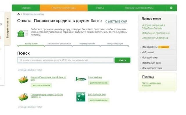 Как оплатить кредит Русфинанс Банка, оплата через Сбербанк Онлайн