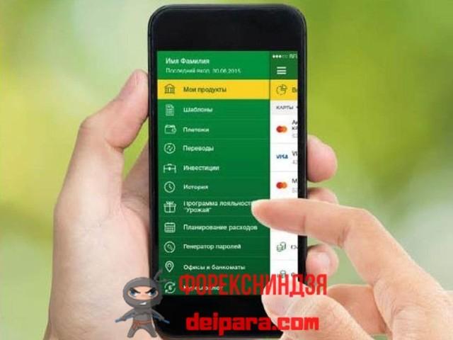 Как положить деньги на телефон с карты РоссельхозБанка через телефон
