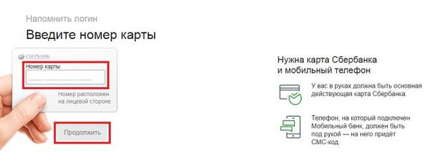 Как зарегистрироваться в интернет-банкинге БПС-Сбербанка, изменить пароль