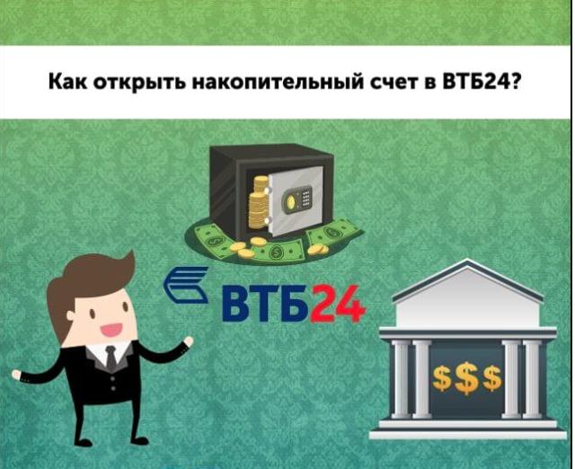 Как открыть накопительный счет в ВТБ-Олайн, пополнить, вывести деньги