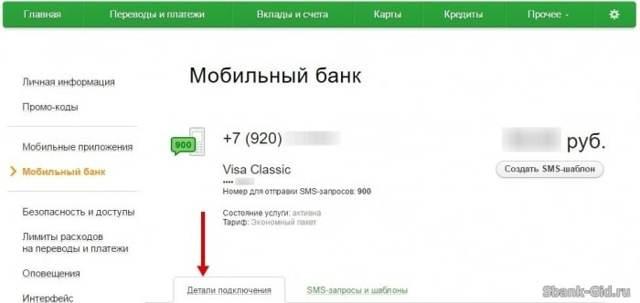 Как отключить автоплатеж Сбербанка через телефон