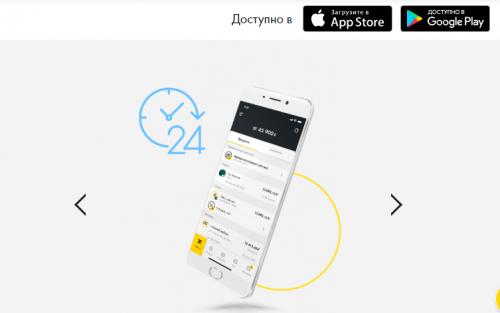 Как подключить мобильный банк и СМС-оповещеие Райффайзенбанка