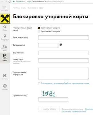 Как заблокировать карту Райффайзенбанка: по телефону, через интернет