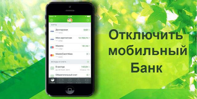 Как подключить «Мобильный банк» Бинбанка и как отключить