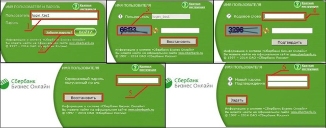 Как восстановить пароль в Сбербанк Бизнес Онлайн
