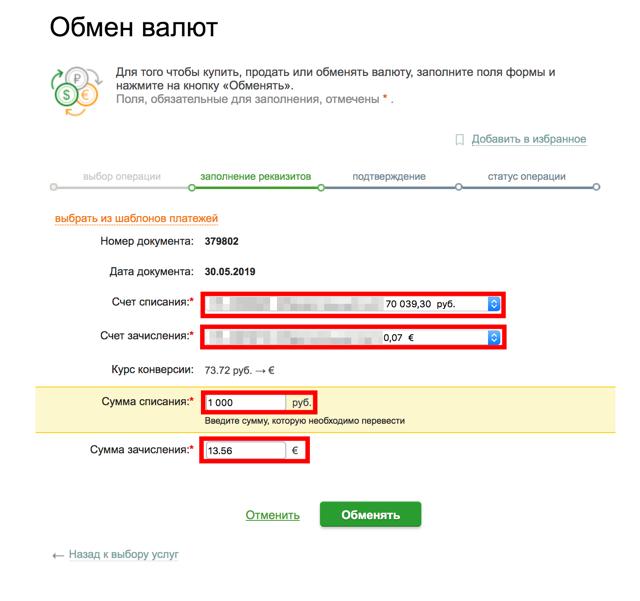 Как обменять валюту в Сбербанк Онлайн
