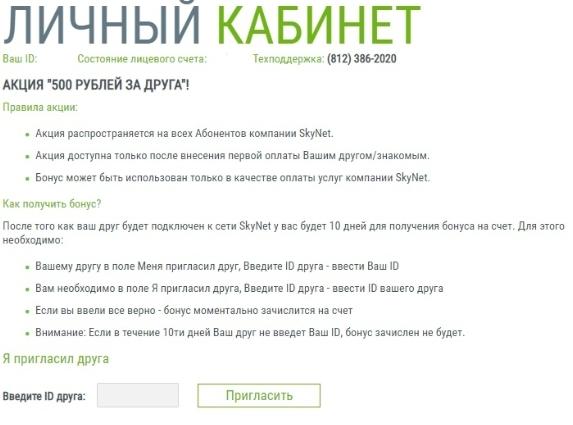 Как оплатить СкайНэт через Сбербанк Онлайн