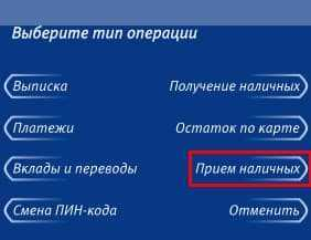 Как положить деньги на карту ВТБ через банкомат ВТБ, Сбербанка