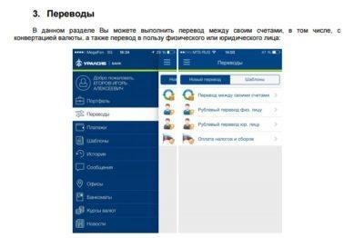 Как подключить «Мобильный банк» Уралсиб, отключить услугу