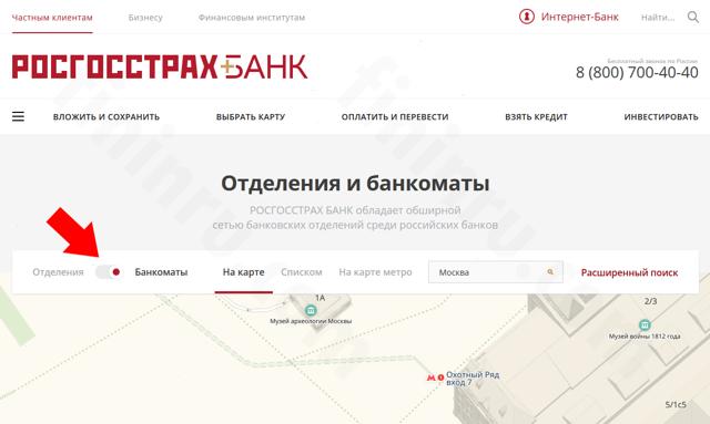 Как активировать карту Росгосстрах Банка, где снять деньги без комиссии