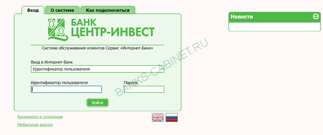 Как зарегистрироваться и войти в Мобильный банк Центр Инвест