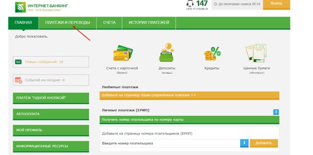 Как оплатить рассрочку от ВТБ Банка через ЕРИП