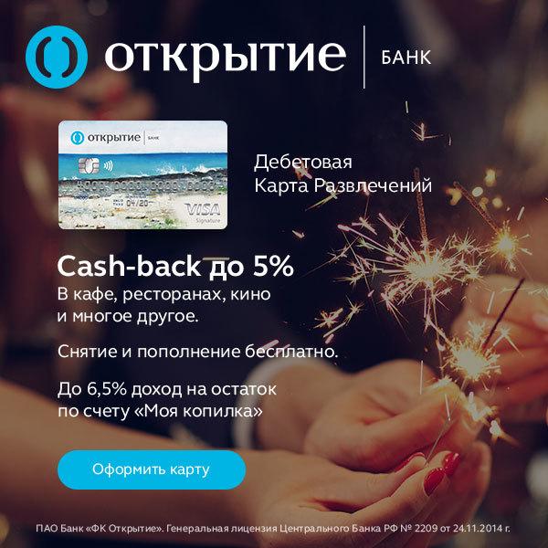 Как подключить «Мобильный банк» в Банке Открытие