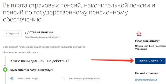 Как перевести пенсию на карту Почта Банка, плюсы и минусы перевода