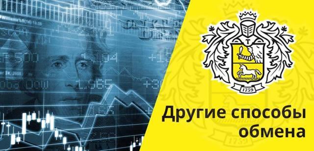 Как купить валюту в Тинькофф Банке, покупка через интернет-банк