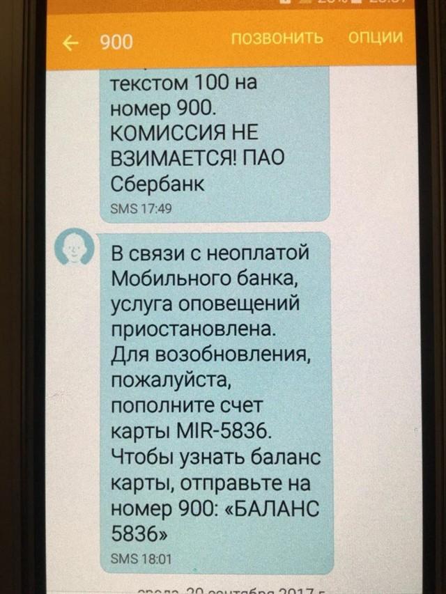 Как отключить СМС-оповещение Сбербанка на телефон