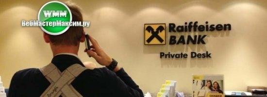 Как закрыть карту, счет в Райффайзен Банке