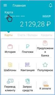 Как положить деньги на карточку Белагропромбанка, снять наличные, заблокировать, подключить СМС-информирование