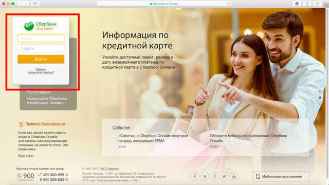 Как оплатить домофон через Сбербанк Онлайн
