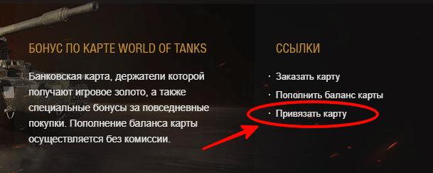 Как активировать и привязать карту Альфа-Банка к world of tanks