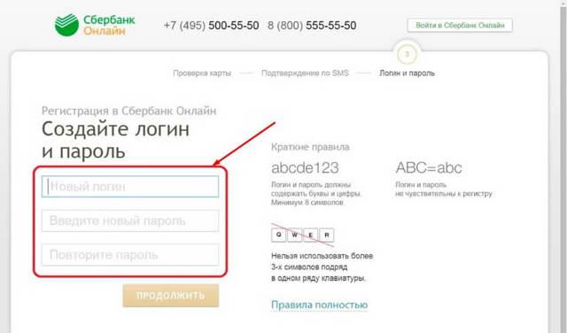 Как оплатить кредит через Сбербанк Онлайн с телефона другому банку