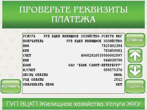 Как оплатить квартплату через банкомат или терминал Сбербанка