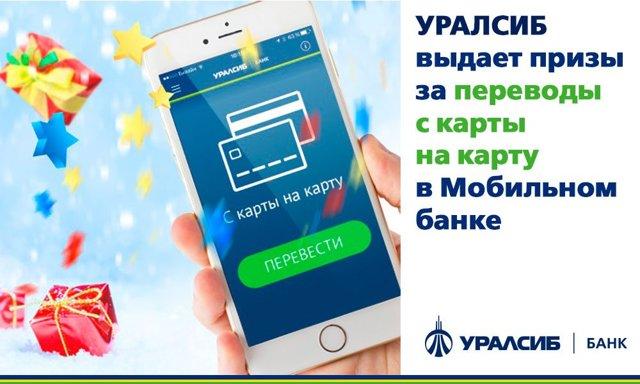 Как перевести деньги с карты УБРиР на карту Сбербанка, перечислить на телефон