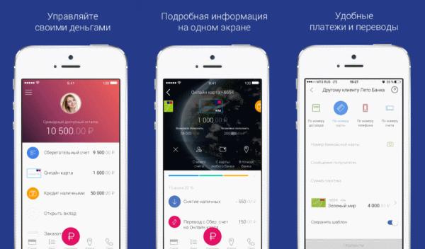 Как подключить «Мобильный банк» Почта Банка на телефон, установить приложение