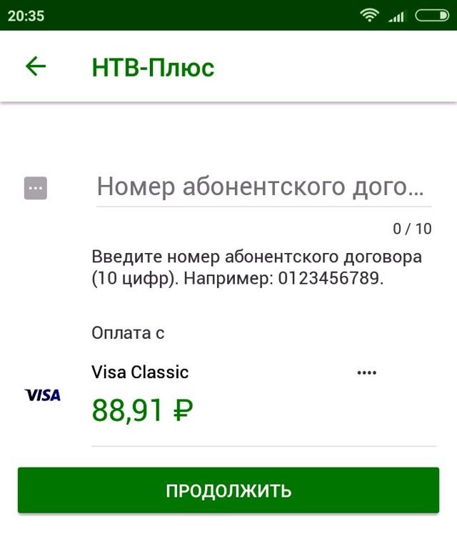Как оплатить НТВ Плюс через Сбербанк Онлайн