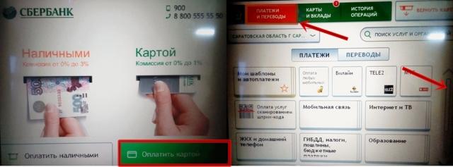 Как оплатить Орифлейм через банкомат или терминал Сбербанка