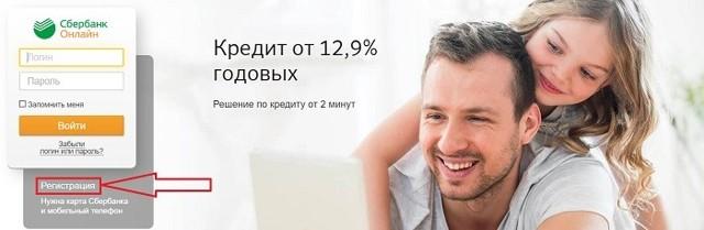 Как оплатить кредит Почта Банк через приложение Почта Банк