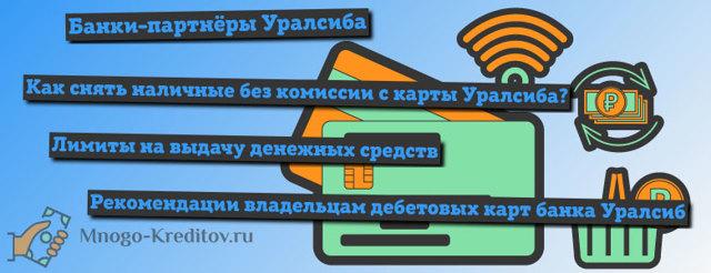 Как положить деньги на карту Уралсиб, где можно снять без комиссии